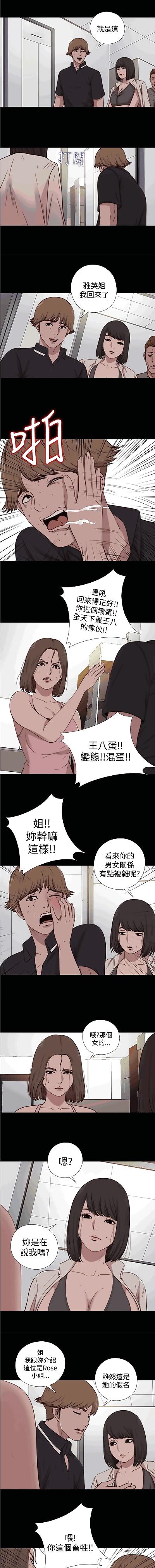 中文韩漫 傀儡玛莉..